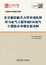 2020年北京航空航天大学自动化科学与电气工程学院935电气工程综合考研全套资料