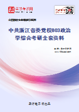 2021年中共浙江省委党校803政治学综合考研全套资料