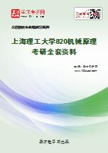 2021年上海理工大学820机械原理考研全套资料