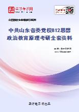 2021年中共山东省委党校812思想政治教育原理考研全套资料