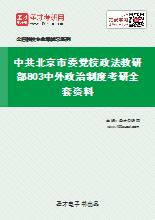 2021年中共北京市委党校政法教研部803中外政治制度考研全套资料