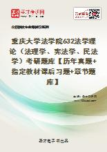 2020年重庆大学法学院632法学理论(法理学、宪法学、民法学)考研题库【历年真题+指定教材课后习题+章节题库】