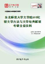 2020年东北师范大学文学院610比较文学方法与文学经典解读考研全套资料