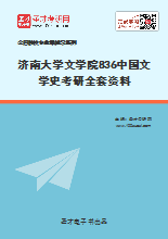2020年济南大学文学院836中国文学史考研全套资料