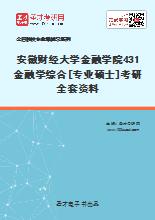 2021年安徽财经大学金融学院431金融学综合[专业硕士]考研全套资料