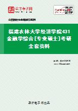 2020年福建农林大学经济学院431金融学综合[专业硕士]考研全套资料