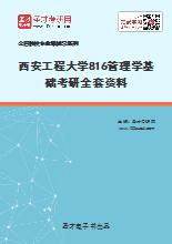 2021年西安工程大学816管理学基础考研全套资料