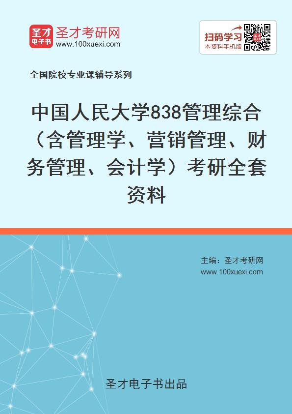 2020年中国人民大学838管理综合(含管理学、营销管理、财务管理、会计学)考研全套资料