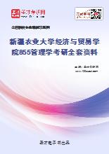 2021年新疆农业大学经济与贸易学院855管理学考研全套资料