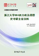 2021年浙江大学804西方政治思想史考研全套资料