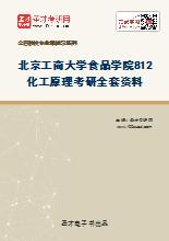 2021年北京工商大学食品学院812化工原理考研全套资料