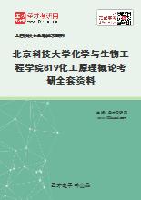 2021年北京科技大学化学与生物工程学院819化工原理概论考研全套资料