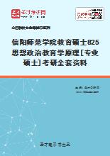 2021年信阳师范学院教育硕士825思想政治教育学原理[专业硕士]考研全套资料