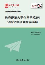 2021年长春师范大学化学学院891分析化学考研全套资料