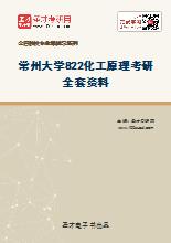 2020年常州大学822化工原理考研全套资料