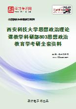 2021年西安科技大学思想政治理论课教学科研部803思想政治教育学考研全套资料