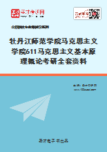 2021年牡丹江师范学院马克思主义学院611马克思主义基本原理概论考研全套资料