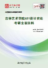 2021年吉林艺术学院631设计史论考研全套资料