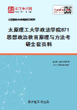 2021年太原理工大学政法学院871思想政治教育原理与方法考研全套资料