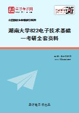 2021年湖南大学822电子技术基础一考研全套资料