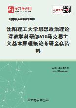 2020年沈阳理工大学思想政治理论课教学科研部610马克思主义基本原理概论考研全套资料