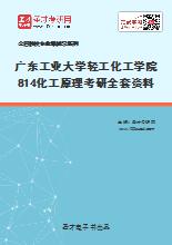 2021年广东工业大学轻工化工学院814化工原理考研全套资料