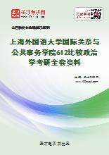2021年上海外国语大学国际关系与公共事务学院612比较政治学考研全套资料