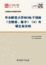 2021年华东师范大学883电子线路(含模拟、数字)(A)考研全套资料