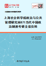 2021年上海社会科学院政治与公共管理研究所871当代中国政治制度考研全套资料