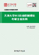 2021年天津大学812自动控制理论考研全套资料