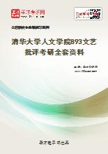 2021年清华大学人文学院《893文艺批评》考研全套资料