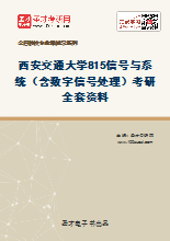 2020年西安交通大学815信号与系统(含数字信号处理)考研全套资料