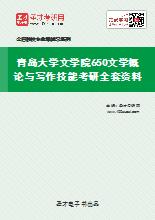 2021年青岛大学文学院650文学概论与写作技能考研全套资料