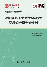 2020年沈阳师范大学文学院619文学理论考研全套资料