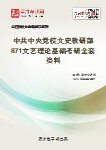 2021年中共中央党校文史教研部871文艺理论基础考研全套资料