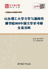2020年山东理工大学文学与新闻传播学院888中国文学史考研全套资料