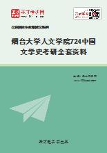 2020年烟台大学人文学院724中国文学史考研全套资料