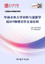 2021年华南农业大学材料与能源学院829物理化学全套资料
