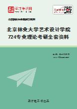 2021年北京林业大学艺术设计学院724专业理论考研全套资料