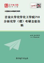 2020年吉首大学化学化工学院710分析化学(理)考研全套资料