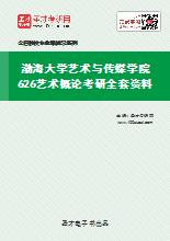 2021年渤海大学艺术与传媒学院626艺术概论考研全套资料
