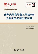 2021年南华大学化学化工学院651分析化学考研全套资料