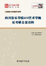 2020年四川音乐学院610艺术学概论考研全套资料