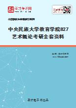 2020年中央民族大学教育学院827艺术概论考研全套资料