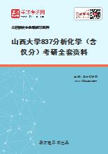 2020年山西大学837分析化学(含仪分)考研全套资料