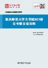 2021年重庆师范大学文学院823语言考研全套资料