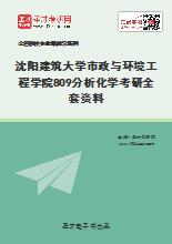 2021年沈阳建筑大学市政与环境工程学院809分析化学考研全套资料