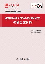 2021年沈阳药科大学614分析化学考研全套资料