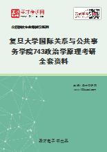 2020年复旦大学国际关系与公共事务学院743政治学原理考研全套资料
