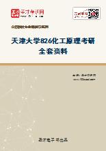 2021年天津大学826化工原理考研全套资料